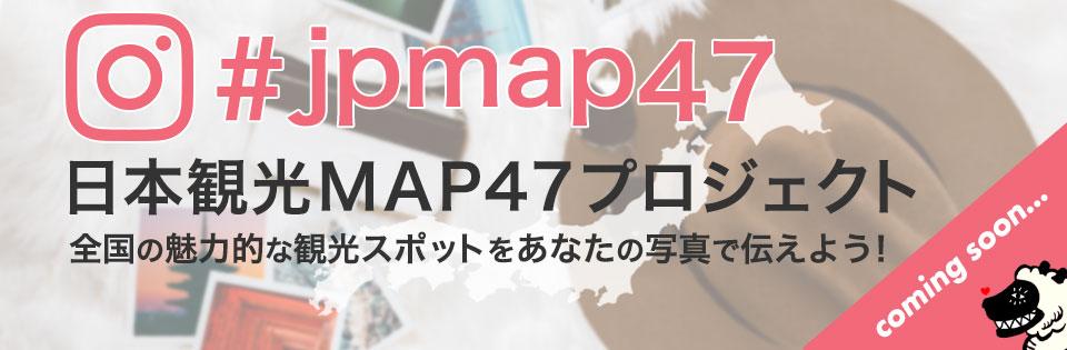 日本観光MAP47プロジェクト