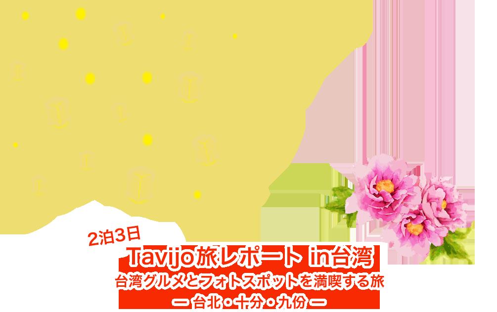 2泊3日台湾旅行!