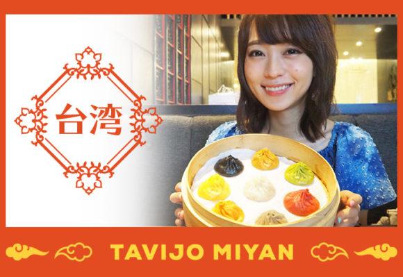 Tavijoトラベラーみーやん2泊3日台湾旅行 台湾グルメとフォトスポットを満喫する旅【2日目】