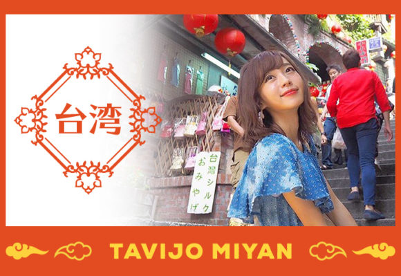 Tavijoトラベラーみーやん2泊3日台湾旅行 台湾グルメとフォトスポットを満喫する旅【3日目】