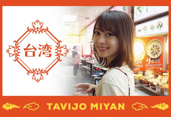 Tavijoトラベラーみーやん2泊3日台湾旅行 台湾グルメとフォトスポットを満喫する旅【1日目】