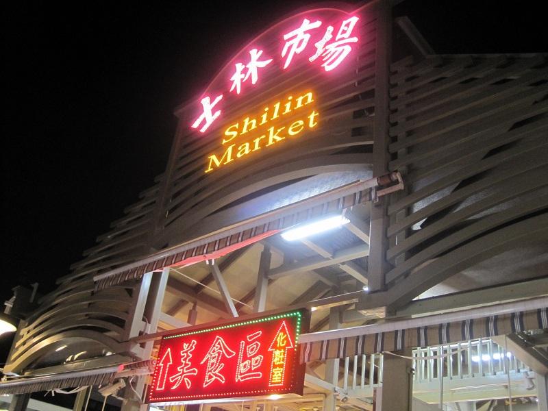 台湾の士林夜市のおすすめB級グルメとエビ釣りが最高に楽しかった