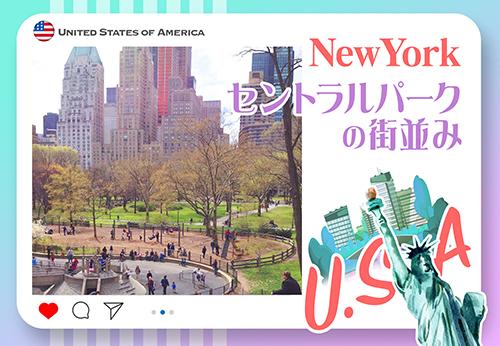 ニューヨークの街並み、ゆったりとした時間が流れるセントラルパーク