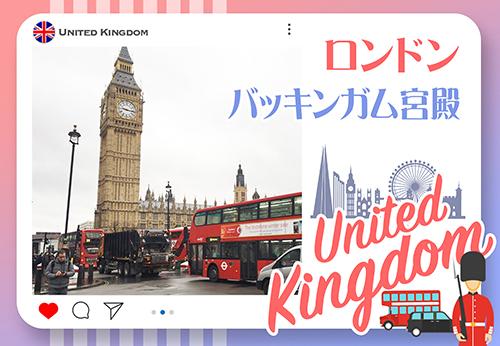 イギリス・ロンドンのバッキンガム宮殿の観光は夏がおすすめ!時間帯も大事ですよ