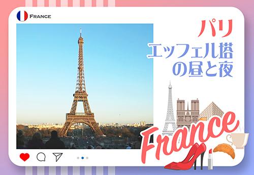 フランス・パリのエッフェル塔!昼と夜の両方とも魅力でした