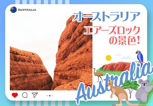 オーストラリアのエアーズロックの景色は最高!持ち物や注意点はこちら