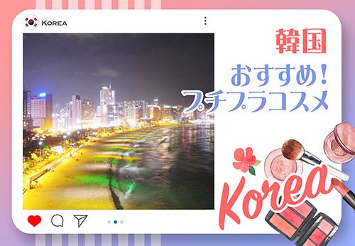 韓国旅行は安いコスメが目当て!お土産にも喜ばれるおすすめコスメは?