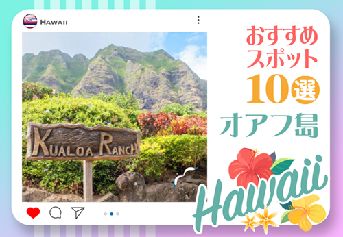 ハワイを満喫!オアフ島おすすめスポット10選!