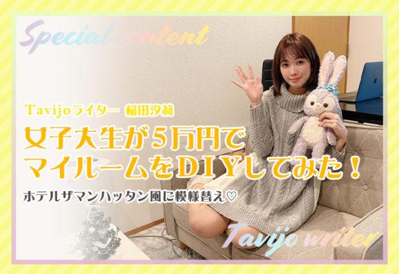 女子大生が5万円でマイルームをホテルザマンハッタンにDIYしてみた!