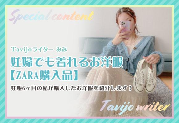 【ZARA購入品】妊婦でも着れるお洋服はコレだ!