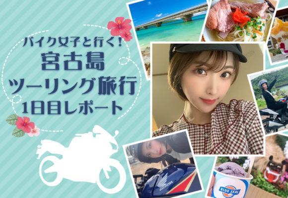 バイク女子と行く!宮古島ツーリング旅行【1日目】