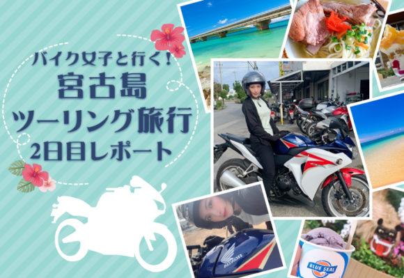 バイク女子と行く!宮古島ツーリング旅行【2日目】