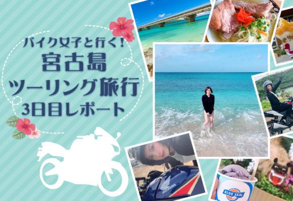 バイク女子と行く!宮古島ツーリング旅行【3日目】